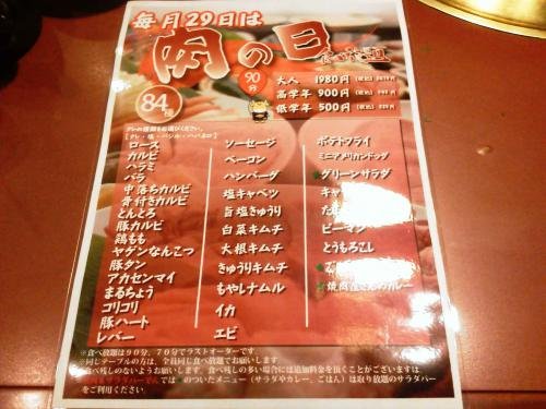 20121129_本格炭火焼肉でん相模原陽光台店-001