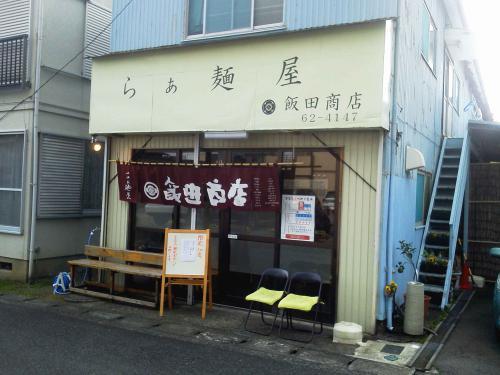 20121201_らぁ麺屋飯田商店-002