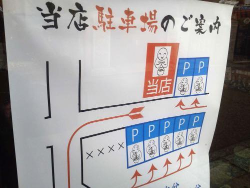 20121201_らぁ麺屋飯田商店-004