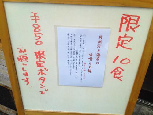 20121201_らぁ麺屋飯田商店-003