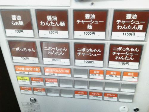 20121201_らぁ麺屋飯田商店-005
