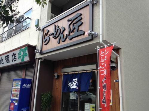 20121201_らーめん匠-001