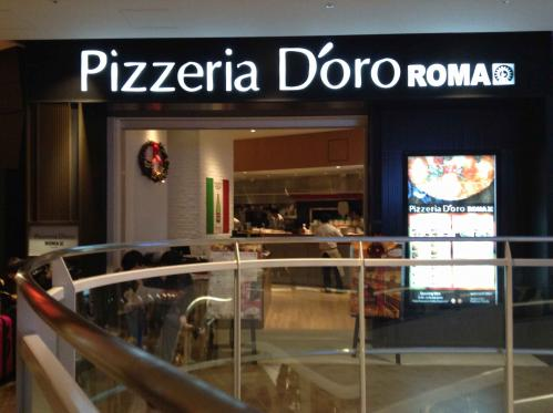 20121202_PizzeriaDoroRoma-004.jpg