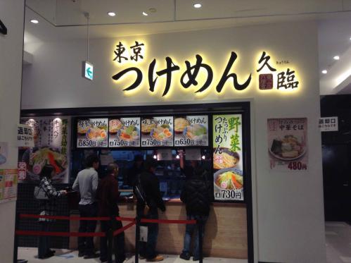 20121202_東京つけめん久臨ダイバーシティ東京プラザ店-005