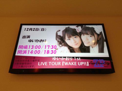 20121202_ゆいかおり1stLiveTourWakeUp-007