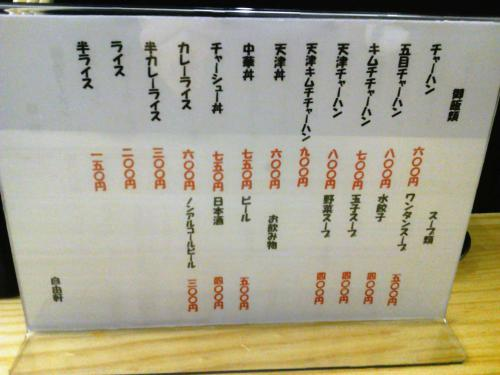 20121203_自由軒-003