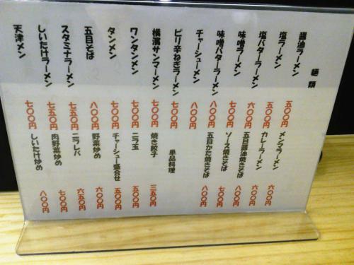 20121203_自由軒-002