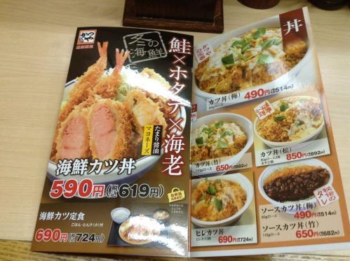 20121206_かつや上溝店-001