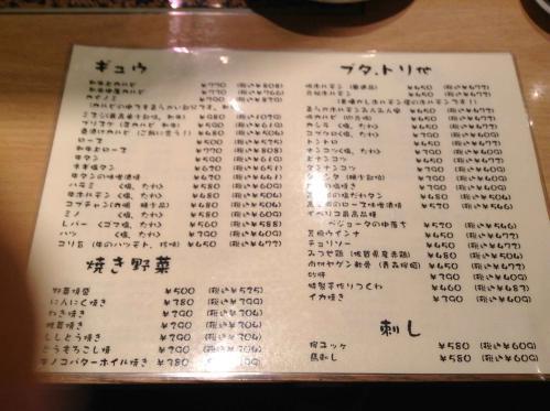 20121207_七輪炭火焼肉味ん味ん橋本店-001