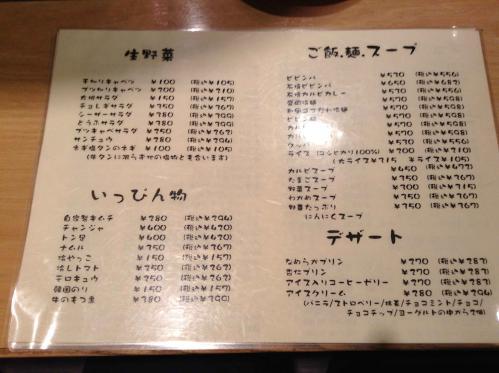 20121207_七輪炭火焼肉味ん味ん橋本店-002