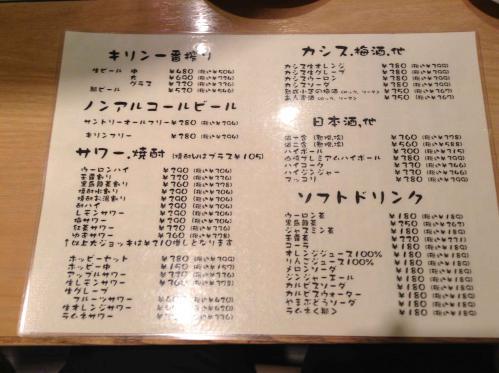 20121207_七輪炭火焼肉味ん味ん橋本店-003