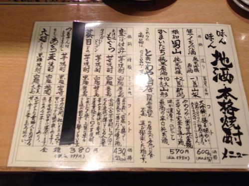 20121207_七輪炭火焼肉味ん味ん橋本店-004