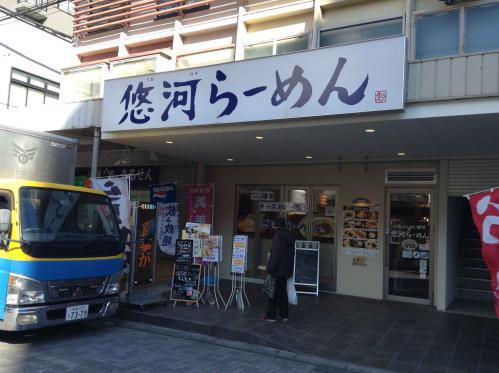 20121208_悠河らーめん-001