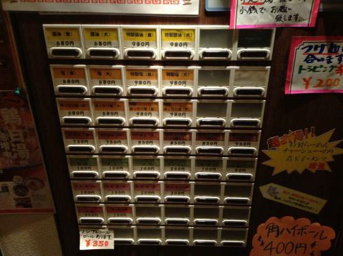 20121209_浅沼屋-002