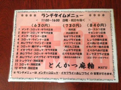 20121210_とんかつ麻釉-001