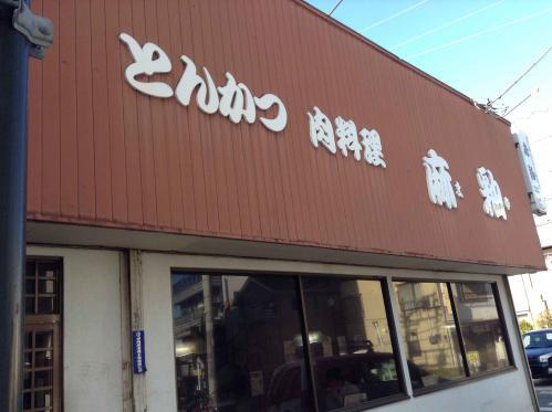 20121210_とんかつ麻釉-013