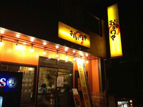 20121213_しょうゆのおがわや橋本店-005