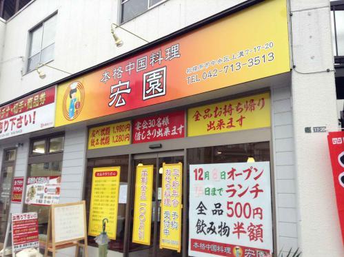 20121215_本格中国料理宏園-001