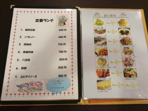 20121215_本格中国料理宏園-003