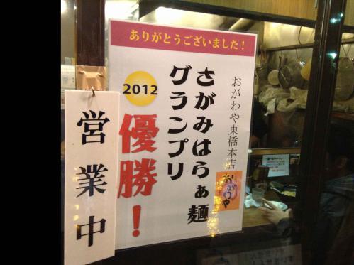 20121213_しょうゆのおがわや橋本店-001