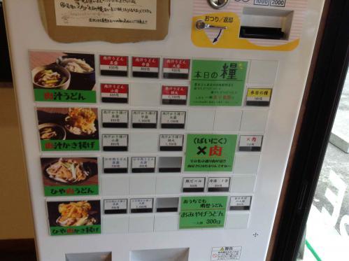 20121215_肉汁うどんの南哲-002