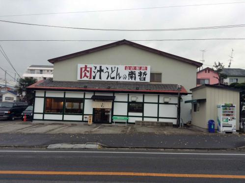 20121215_肉汁うどんの南哲-008