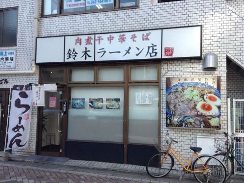 20121216_肉煮干中華そば鈴木ラーメン店-001