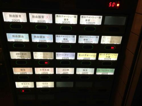 20121217_熱血らーめん遊びじゃネェんだょ-001