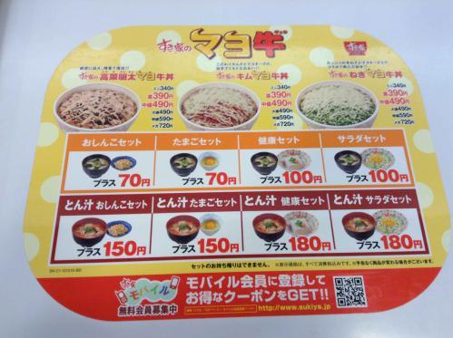 20121218_すき家相模原小町通店-003