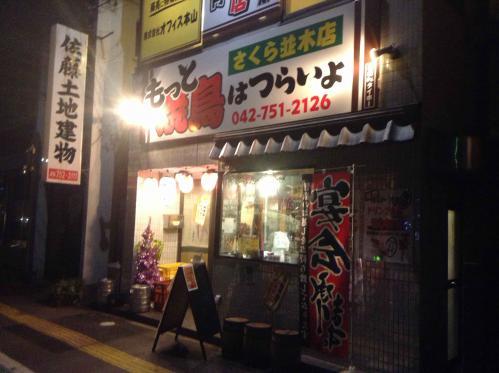 20121219_もっと焼鳥はつらいよさくら並木店-001