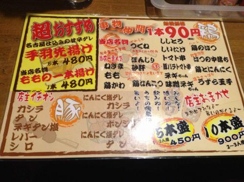 20121219_焼鳥はつらいよ横山純情編-002