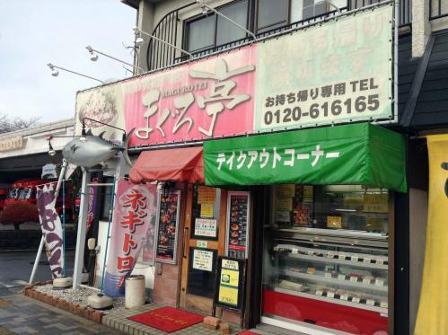 20121222_海鮮丼専門店まぐろ亭-001