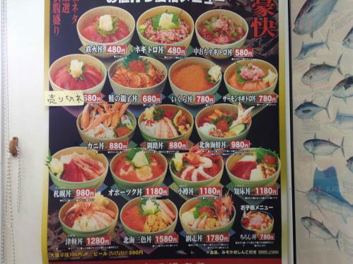 20121222_海鮮丼専門店まぐろ亭-002