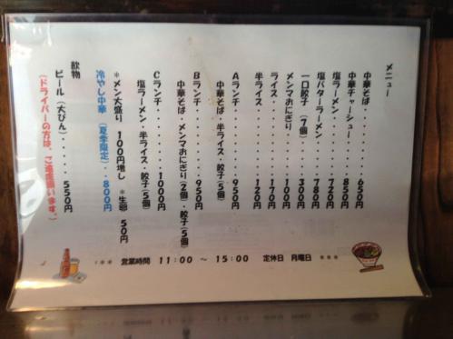 20121223_らーめんしょうわ軒-003