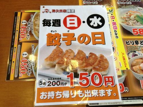 20121223_山田うどん津久井店-002