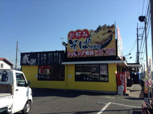 20121224_お好みそば荻野店-001