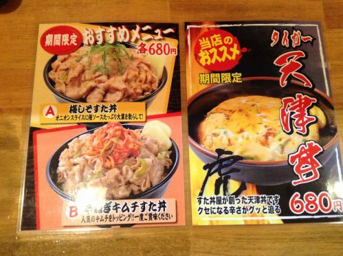 20121226_伝説のすた丼屋相模原店-004