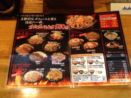 20121226_伝説のすた丼屋相模原店-003