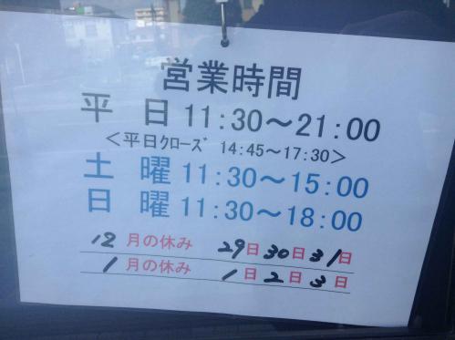 20121229_瓢帝-002