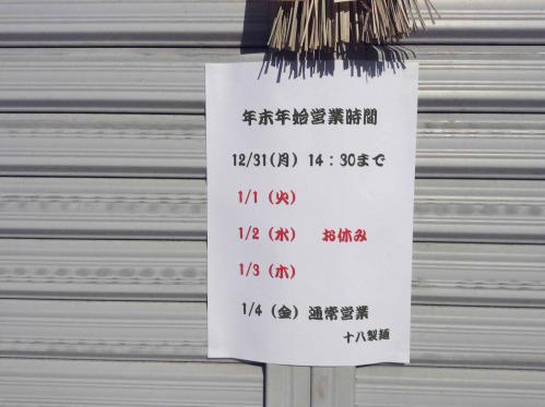 20130101_十八製麺-002