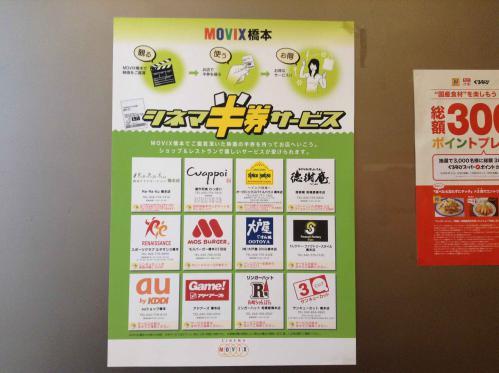 20120101_Movix橋本シネマ半券サービス-001