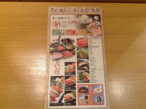 20120102_寿司・しゃぶしゃぶ食べ放題ゆず庵多摩境店-002
