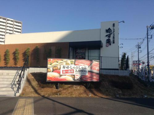 20120102_寿司・しゃぶしゃぶ食べ放題ゆず庵多摩境店-001