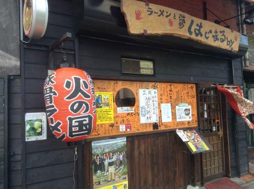 20121203_ラーメンと夢のはじまるby-001
