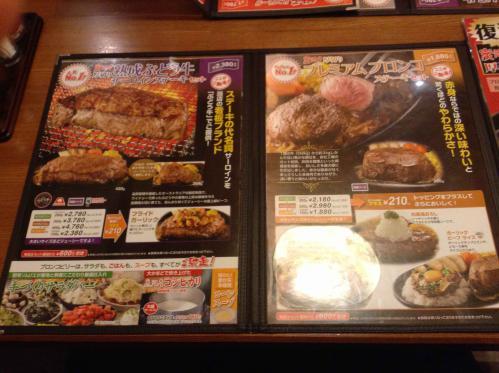 20130110_BroncoBilly町田多摩境店-004