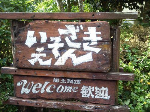 20130112_いそざきえん-004