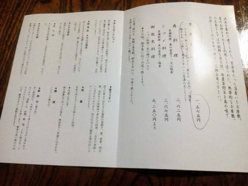 20130112_いそざきえん-009