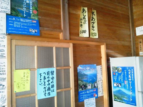 20130112_中田商店-003
