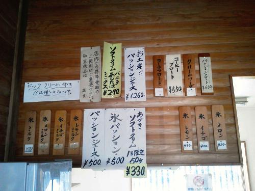 20130112_中田商店-002