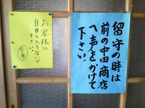 20130112_中田商店-009